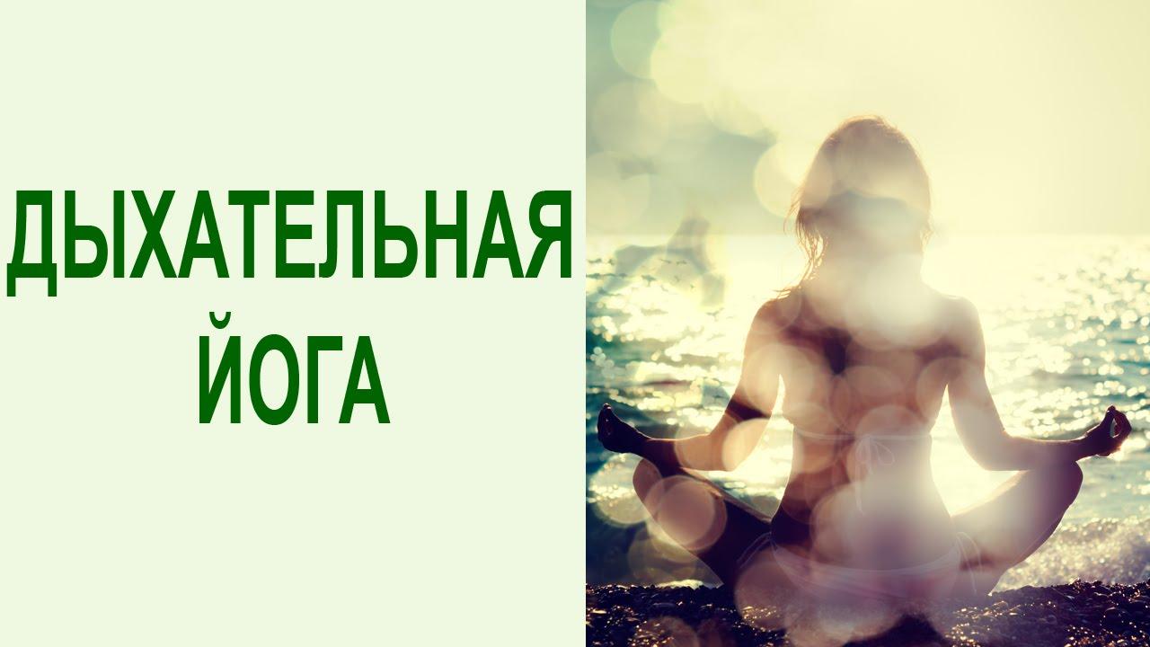 Полное дыхание в йоге. Комплекс дыхательной йоги: как правильно дышать для здоровой жизни. Yogalife