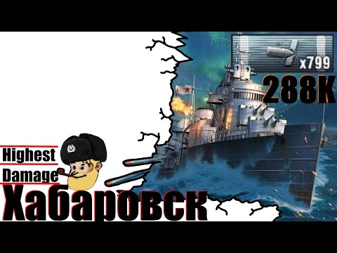 Khabarovsk - World of Warships -  288k Damage, 6 Kills, 800Hits, 31 Fires Set