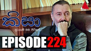 Kisa (කිසා)   Episode 224   02nd July 2021   Sirasa TV Thumbnail