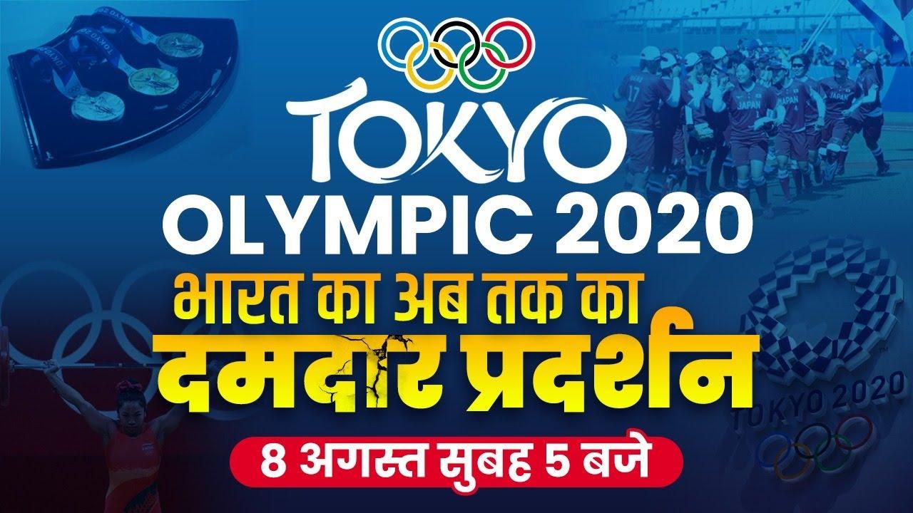 Tokyo Olympics 2020    भारत का अब तक दमदार प्रदर्शन    BY AMIT SIR    LIVE 5AM