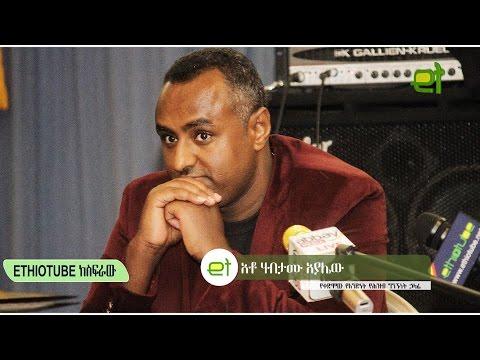 Ethiopia: EthioTube ከስፍራው - Habtamu Ayalew's first public meeting in America - Part 2