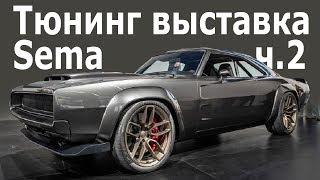 Тюнинг: Dodge Super Charger на 1000 л.с, Future Forty, Rat Rod 'Resurgence'