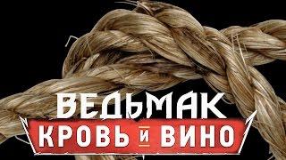 ЗА кадром:ВЕДЬМАК ДИКАЯ ОХОТА DLC КРОВЬ И ВИНО прохождение обзор [Ох уж эта злая ведьма] русский