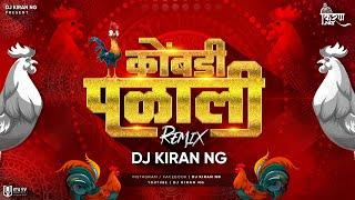Kombadi Palali - DJ Kiran NG | कोंबडी पळाली Marathi DJ Song
