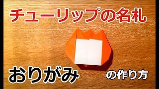 おりがみ チューリップの【名札】の作り方動画です。 1枚の折り紙を使...