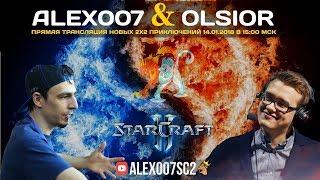 StarCraft II 2x2 Alex007 + Olsior: Новые приключения в 2018, Ep. 1