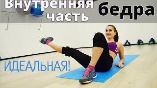 Как убрать жир с внутренней части бедра? 10 ЛУЧШИХ упражнений + КАРДИО!