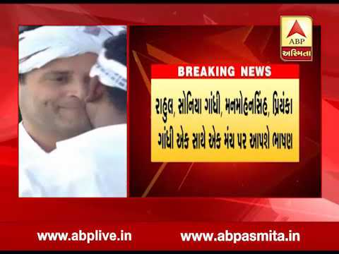 Congress president Rahul Gandhi Jansampark rally in Ahmedabad