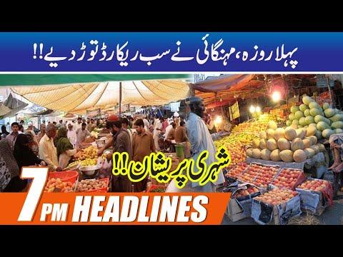 Pehla Roza Aur Itni Mehngaai... 7 pm News Headlines