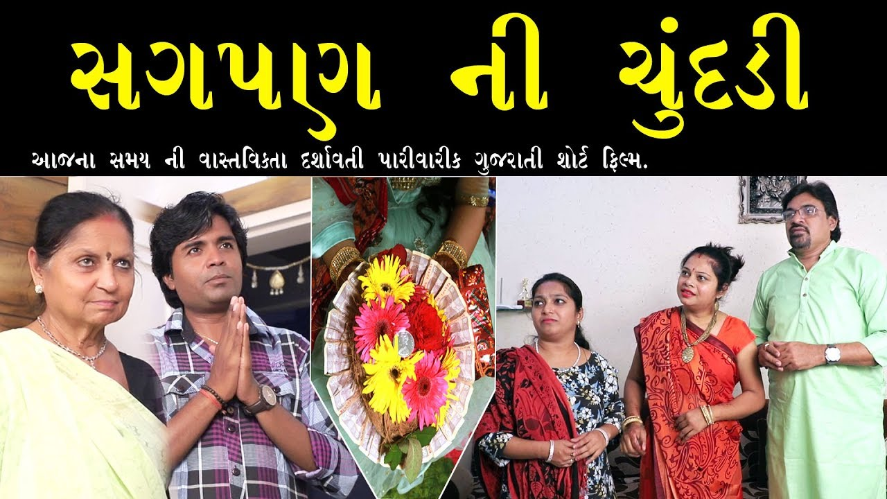 સગપણ ની ચૂંદડી || Sagpan Ni Chundadi  IIGujarati Short Film II Gujarati Natak Family Drama