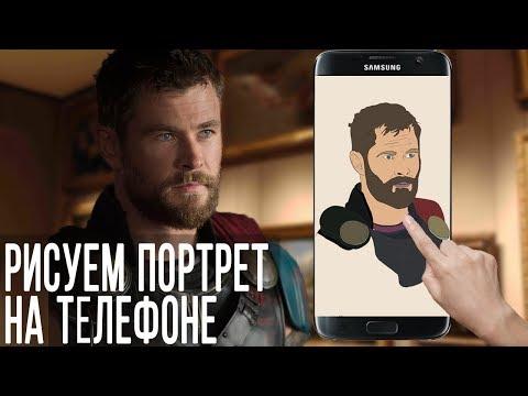 Как быстро и просто нарисовать скетч-портрет на телефоне