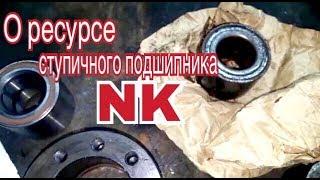 О ресурсе ступичного подшипника NK!!! Это РЕАЛЬНО!!!