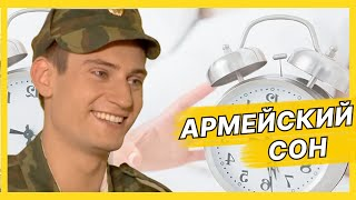 АРМЕЙСКИЙ СОН | Лучшие моменты сериала Солдаты