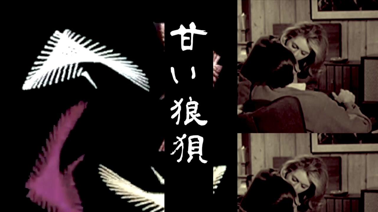 '甘い狼狽' 無頼亭梗蔵 - YouTube