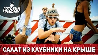 "#5. Салат из Клубники — ""Готовим в рифму""."