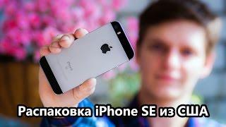 Распаковка iPhone SE из США