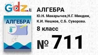№ 711- Алгебра 8 класс Макарычев