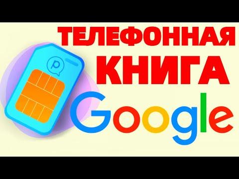 Как сохранить Контакты сим карты телефона в Гугле ? Вечная записная книга !