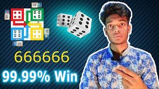 লুডু খেলার টেকনিক ! How to Win Ludo King Game Everytimes Win Hacks