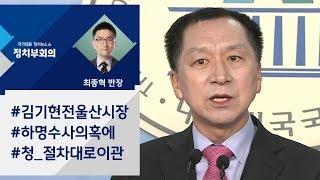 """[정치부회의] '김기현 하명수사' 의혹…청 """"비위 첩보 절차대로 이관"""""""
