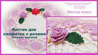 Листик для салфетки с розами (вязание крючком)