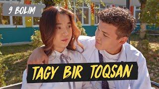 Tagy Bir Toqsan 9 серия