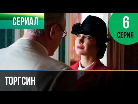 ▶️ Торгсин 6 серия - Мелодрама | Фильмы и сериалы - Русские мелодрамы