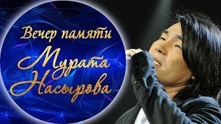 Батырхан Шукенов - Лия (Вечер памяти Мурата Насырова)