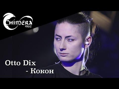 Otto Dix - Кокон