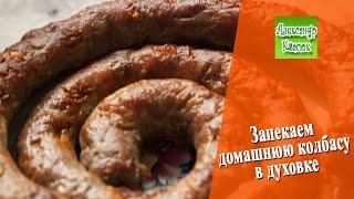 Запекаем домашнюю колбасу в духовке