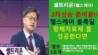 [주식]CELLTRION 2차상승 준비끝!! 항체치료제…