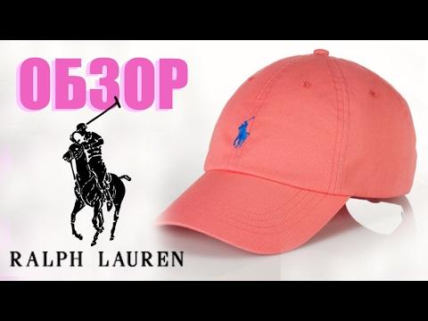 видео: ОБЗОР ralph lauren pink cap (Розовая Кепка Ральф Лорен)