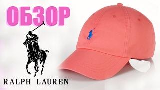 ОБЗОР Ralph Lauren Pink Cap (Розовая Кепка Ральф Лорен)