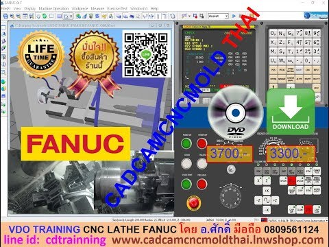 CADCAM Training CNC LATHE FANUC บทนำ