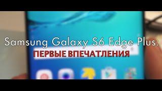 Galaxy S6 Edge Plus: первые впечатления