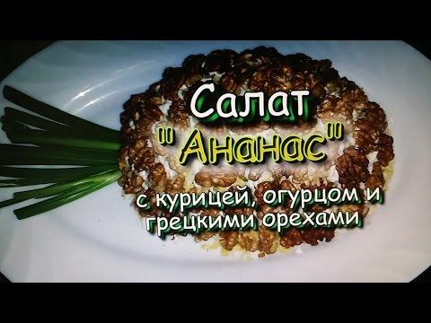 Недорогой рецепт Салат