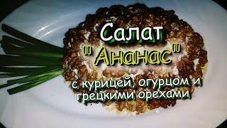 """Салат """"Ананас"""" с курицей, огурцом и грецкими орехами! Простые Рецепты!"""