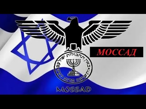 МОССАД - РАЗВЕДКА ИЗРАИЛЯ (HD) СЕКРЕТНЫЕ МАТЕРИАЛЫ