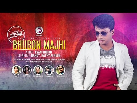 Bhubon Majhi | Evan Sheikh | Full Audio Album | Jukebox | 2017