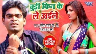 चुड़ी किनके ले अईले | Mukesh Yadav M K का नया सुपरहिट #VIDEO_SONG 2020 | Chudi Kin Ke Le Aaile