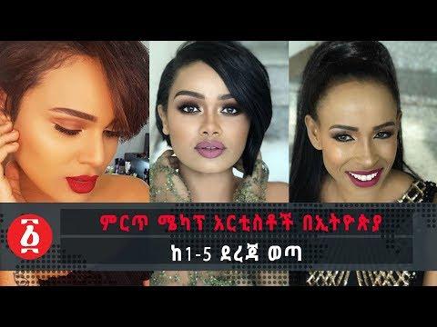 Ethiopia: ምርጥ ሜካፕ አርቲስቶች በኢትዮጵያ ከ 1-5 ደረጃ ወጣ | The top 5 best Ethiopian Makeup artistes