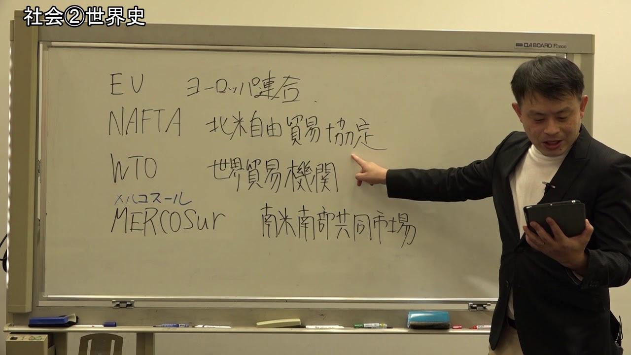 一般教養パワーアップノート 講義動画【第4回】 世界史