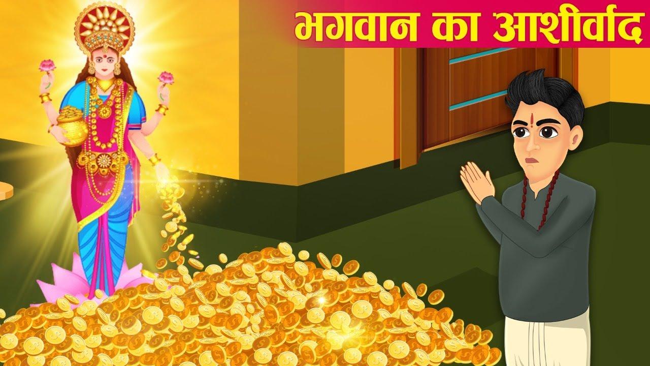 भगवान का आशिरवाद   Bhagwan ka ashirwad    Hindi Stories   Kahaniya in Hindi   Bedtime Moral Story