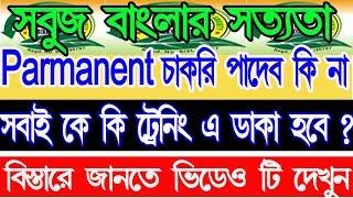 Sabuj Bangla Rural Welfare Society full Details in Bengali