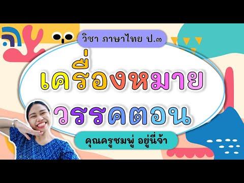เครื่องหมายวรรคตอน - ภาษาไทย ป.3