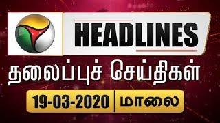 Puthiyathalaimurai Headlines | தலைப்புச் செய்திகள் | Tamil News | Evening Headlines | 19/03/2020