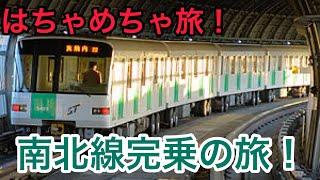 【地下鉄南北線完乗の旅】札幌市営地下鉄南北線で、すごろく旅してみた!