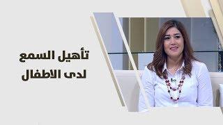 د. هلا العمري - تأهيل السمع لدى الاطفال