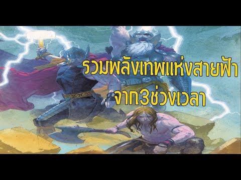 รวมพลัง! Thor 3 คนปะทะผู้สังหารเทพ The God Butcher Part 9 - Comic World Daily