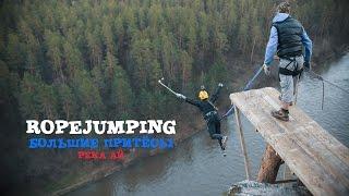 RopeJumping на реке Ай